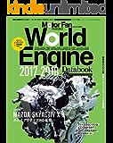 Motor Fan illustrated特別編集 World Engine Databook 2017 to 2018