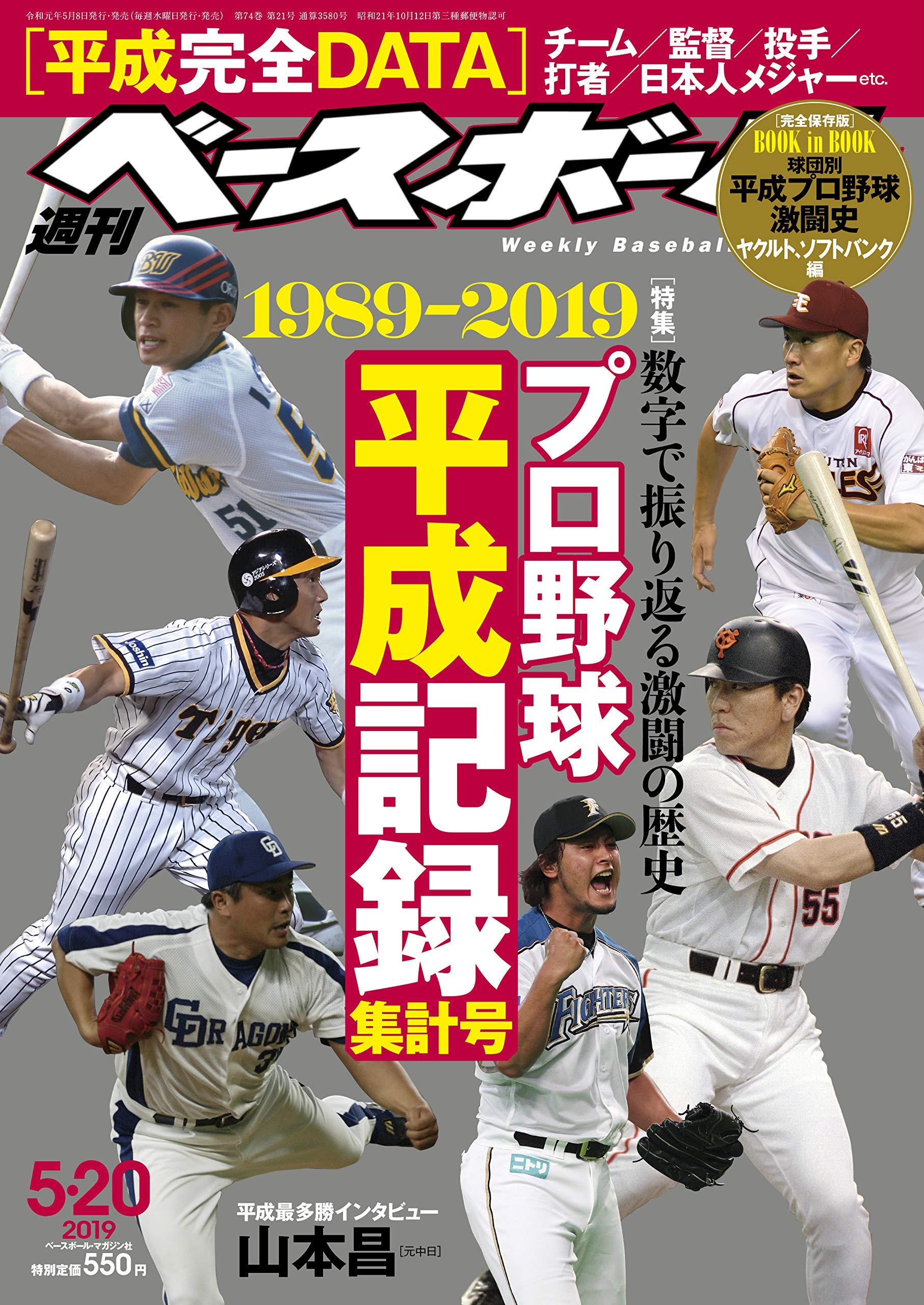 週刊ベースボール 2019年 5/20 ...