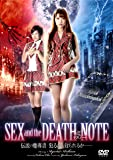 Sex and the DEATH NOTE [DVD]