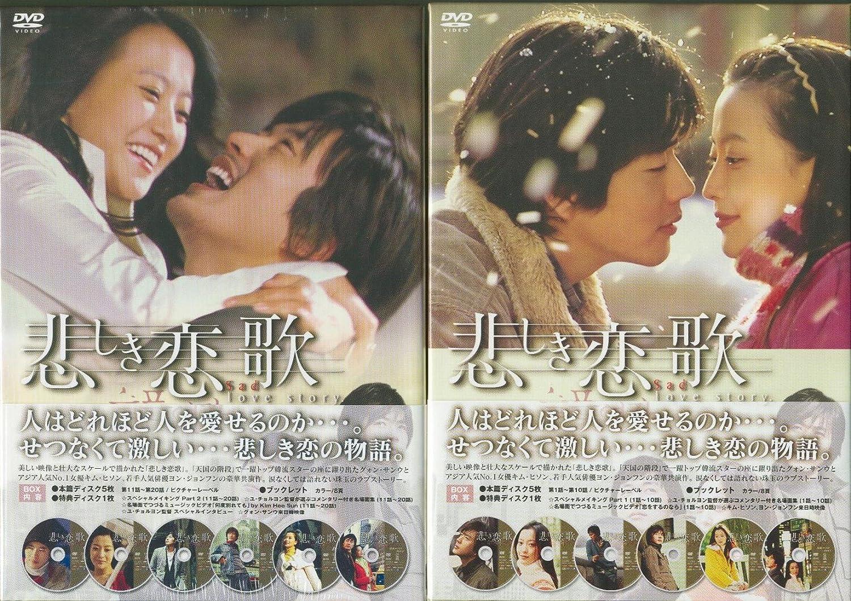 「悲しき恋歌」DVD-BOX B0025WYFSE 1&DVD-BOX 1&DVD-BOX セット 2 セット B0025WYFSE, 恵月人形本舗:0552c7bc --- rakuten-apps.jp