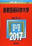 倉敷芸術科学大学 (2017年版大学入試シリーズ)