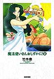 魔法使いさんおしずかに! 2 (ビームコミックス)