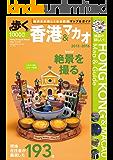 歩く香港&マカオ2015-2016 歩くシリーズ (旅行ガイドブック)