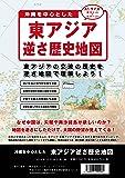 沖縄を中心とした東アジア逆さ歴史地図