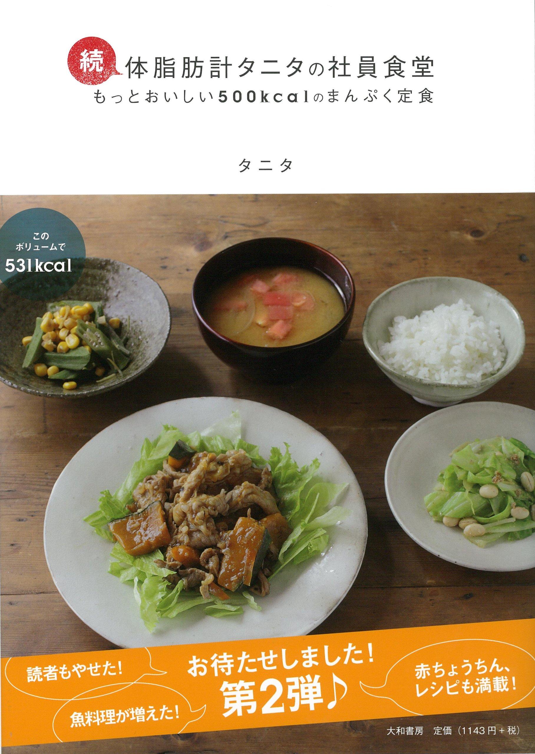 Zoku Taishibokei Tanita No Shain Shokudo: Motto Oishii Gohyakkirokarori No Manpuku Teishoku (Japanese Edition) pdf epub
