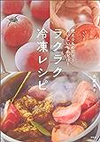 ラクラク冷凍レシピ 使えるものだけ! おいしいものだけ! (講談社のお料理BOOK)