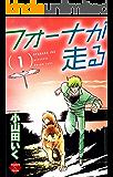 フォーナが走る 1 (エンペラーズコミックス)