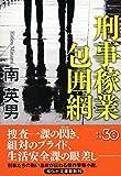 刑事稼業 包囲網 (祥伝社文庫)