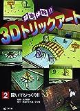 錯覚体験!!3Dトリックアート〈2〉開いてびっくり!!