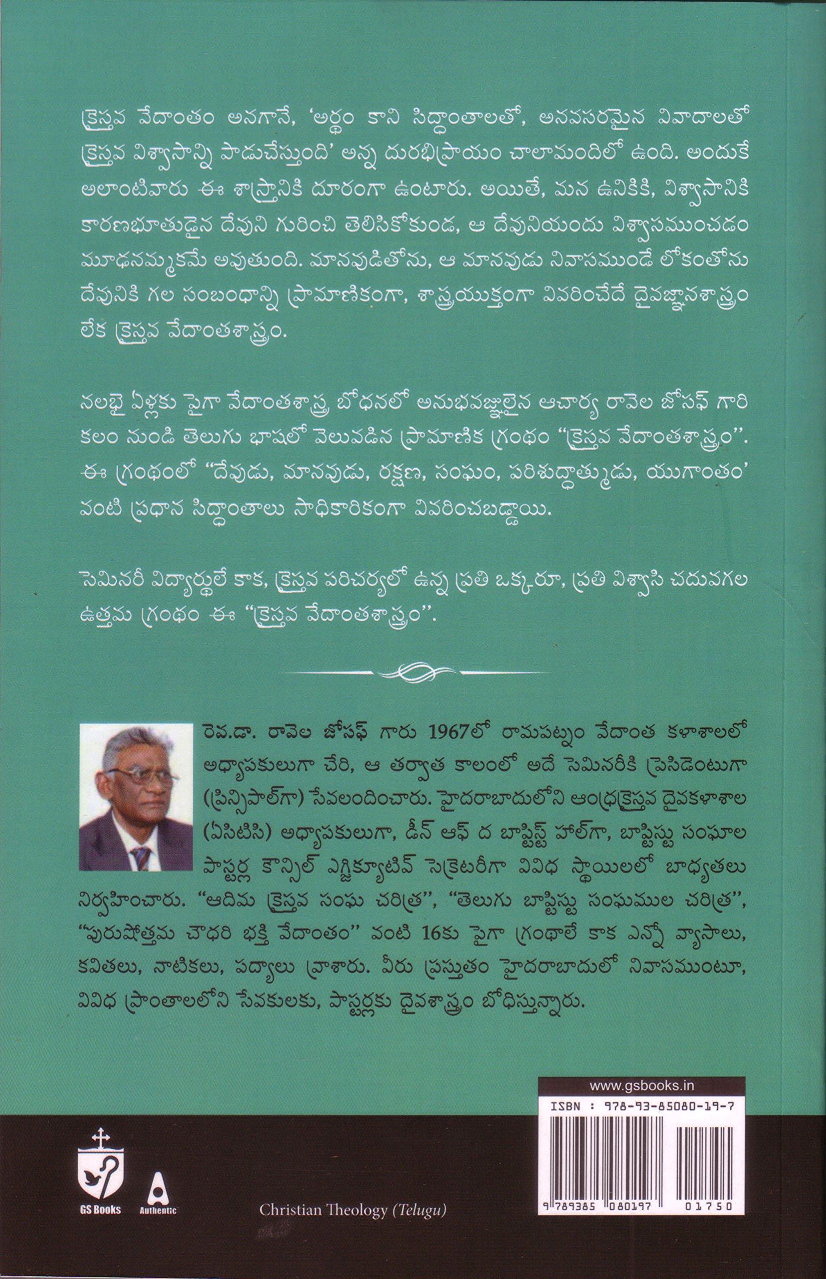 Buy Christian Theology - Telugu - Ravela Joseph Book Online at Low ...