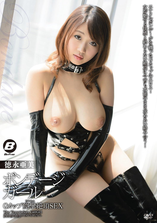 AVボンデージセックス ボンデージガール Gカップ痙攣絶頂SEX 徳永亜美 BeFree [DVD]