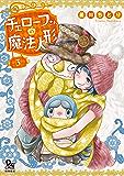 チェローフさんの魔法人形(3)【電子限定特典ペーパー付き】 (RYU COMICS)