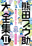 熊田プウ助大全集 第2巻 「極楽コロシアム!!」BAKUDANコミックス愛蔵版