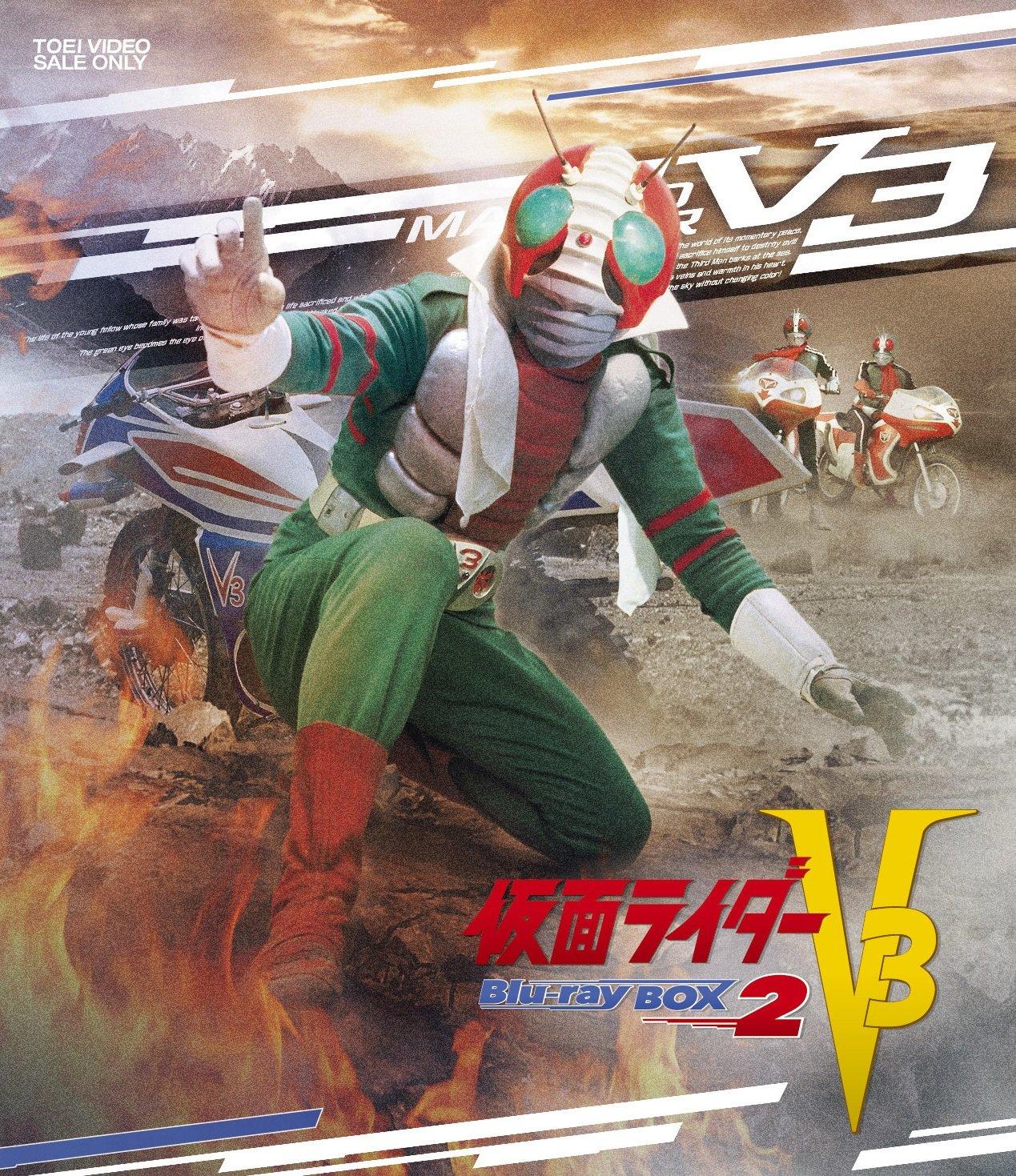 仮面ライダーV3 Blu-ray BOX 2 B078GB9TTC