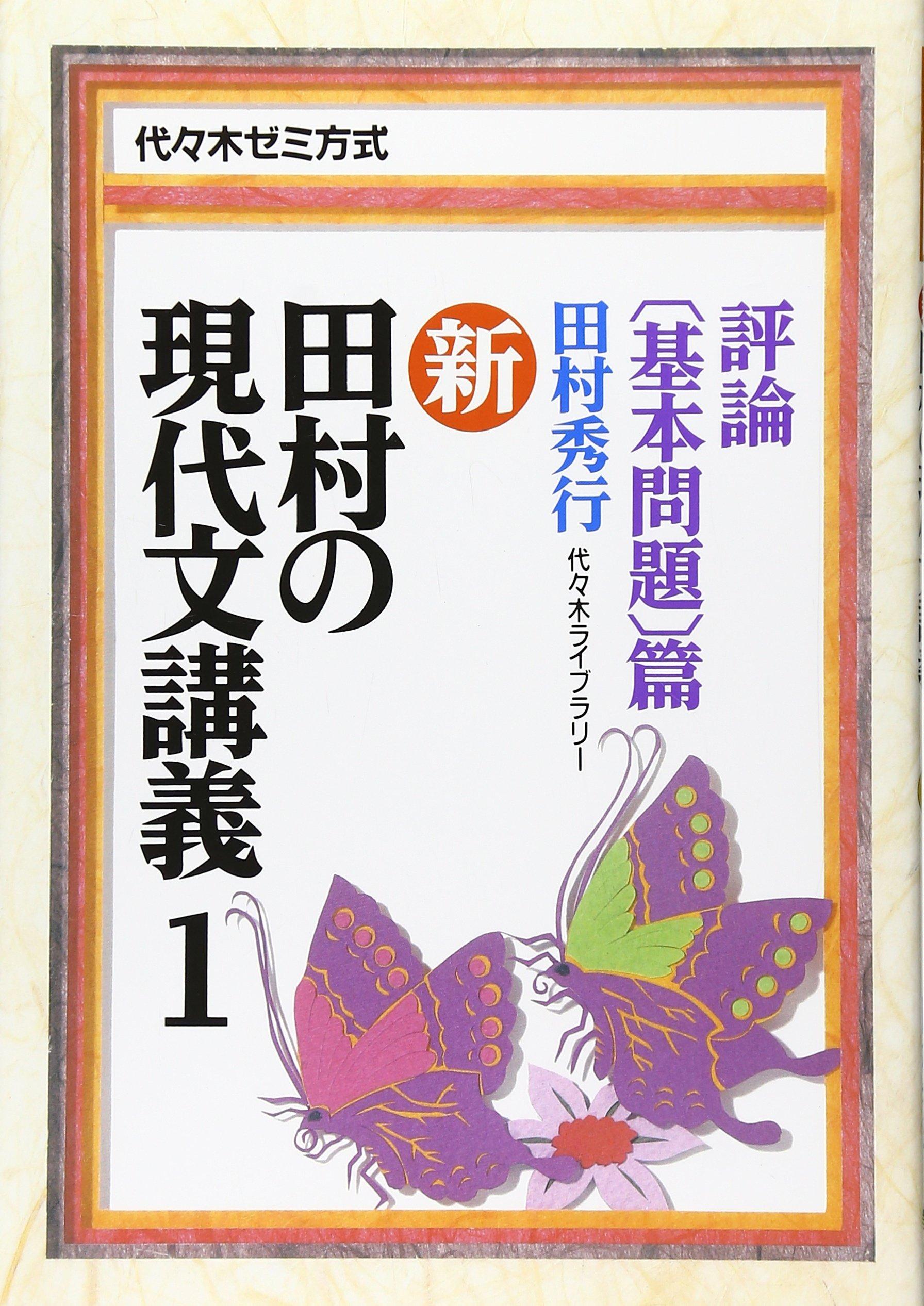 現代文のおすすめ参考書・問題集『新・田村の現代文講義』