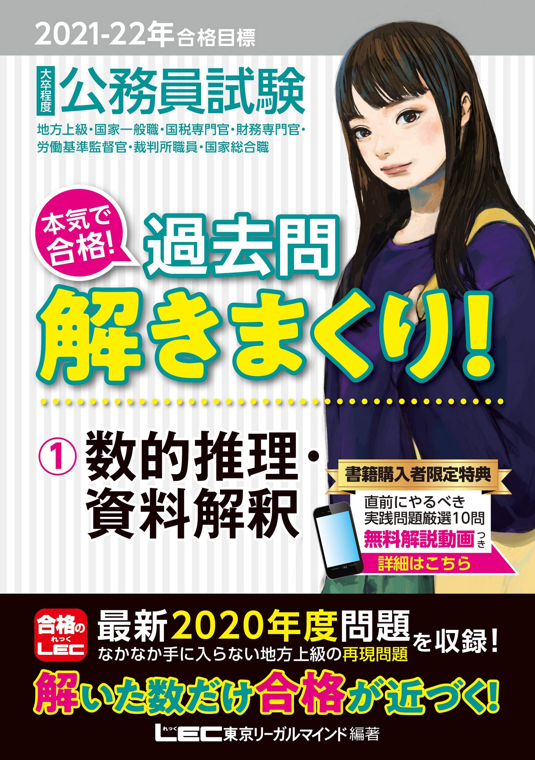 東京リーガルマインド『2021~2022年合格目標 公務員試験 本気で合格!過去問解きまくり! 数的推理・資料解釈』