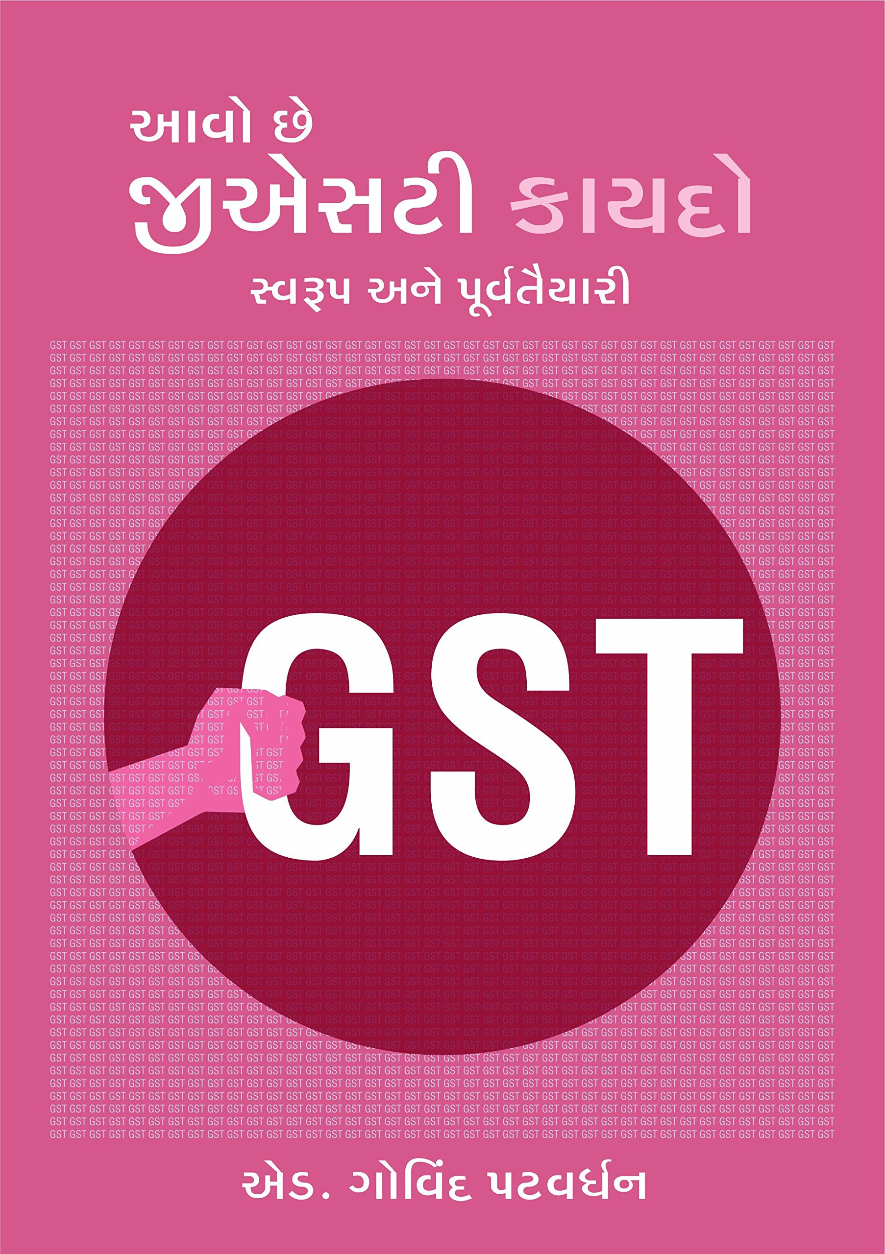 2 States Book In Gujarati Pdf
