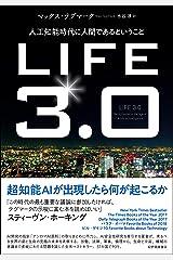 LIFE3.0──人工知能時代に人間であるということ Tankobon Hardcover