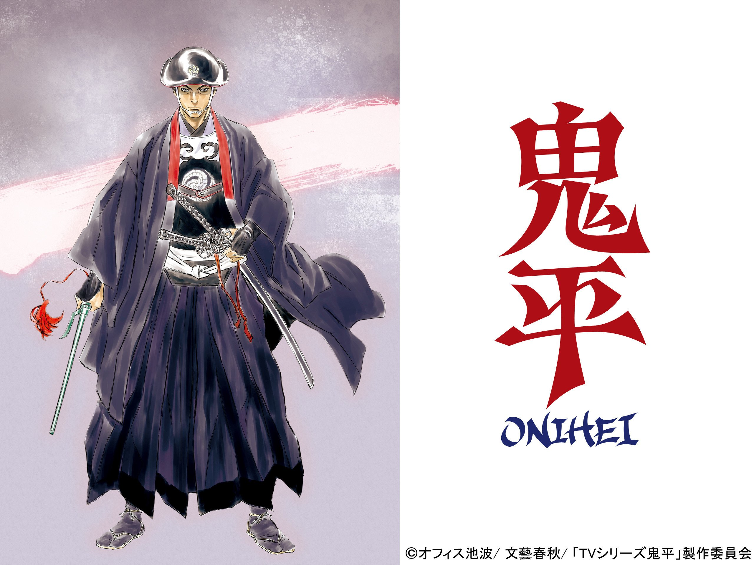 Watch ONIHEI | Prime Video
