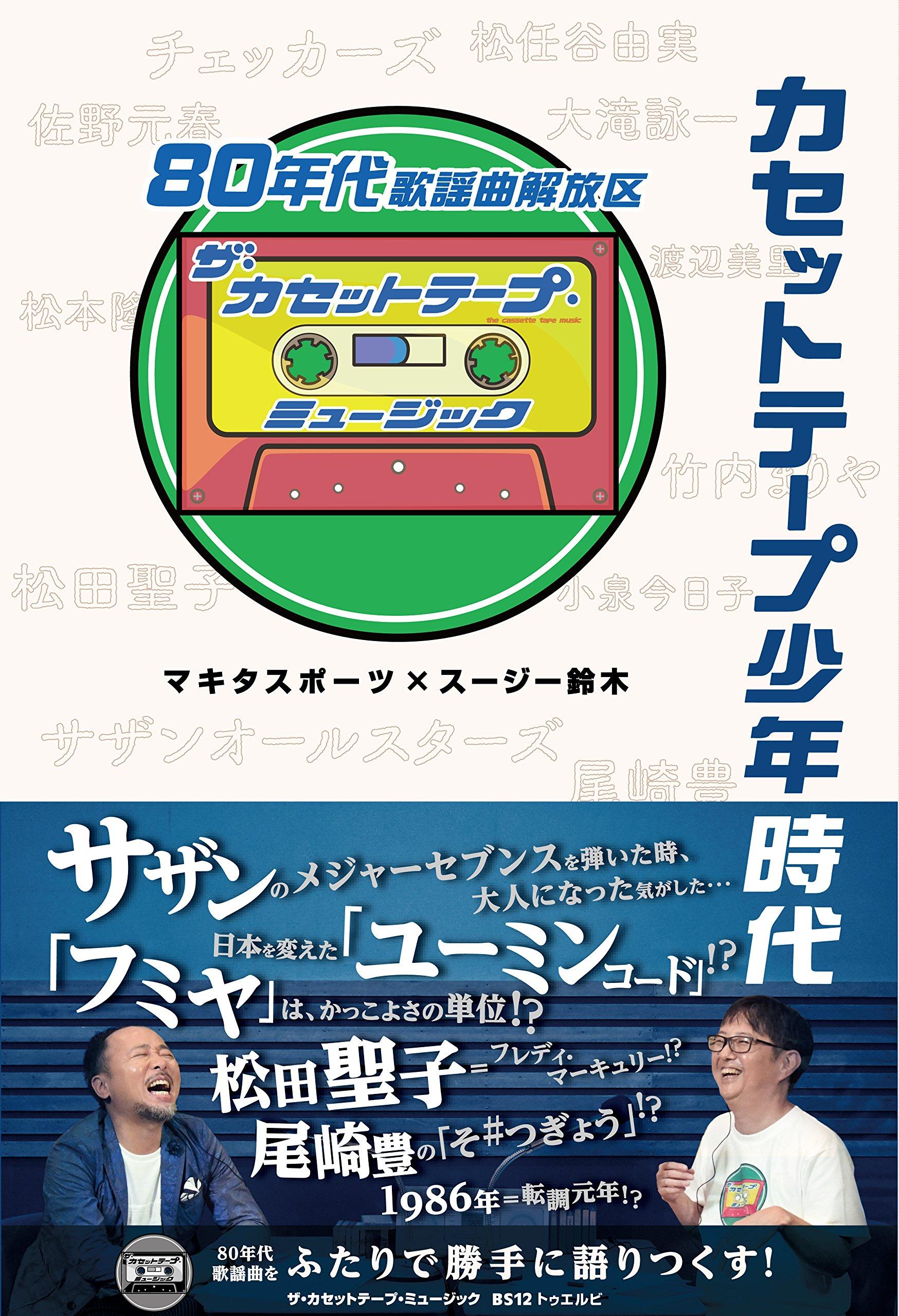 ミュージック カセット テープ