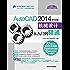 """AutoCAD 2014中文版机械设计从入门到精通 (清华社""""视频大讲堂""""大系CAD/CAM/CAE技术视频大讲堂)"""