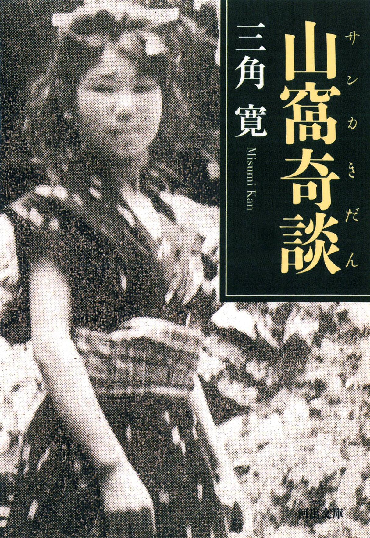 山窩奇談 (河出文庫) | 三角 寛 ...
