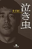 泣き虫 (幻冬舎文庫)