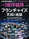 週刊東洋経済 2017年4/15号 [雑誌]