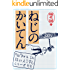 ねじのかいてん 「椎名誠 旅する文学館」シリーズ