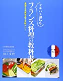イチバン親切なフランス料理の教科書―豊富な手順写真で失敗ナシ!