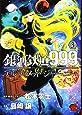 銀河鉄道999ANOTHERSTORYアルティメットジャーニー(3) (チャンピオンREDコミックス)