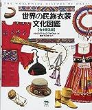 世界の民族衣装文化図鑑 【合本普及版】