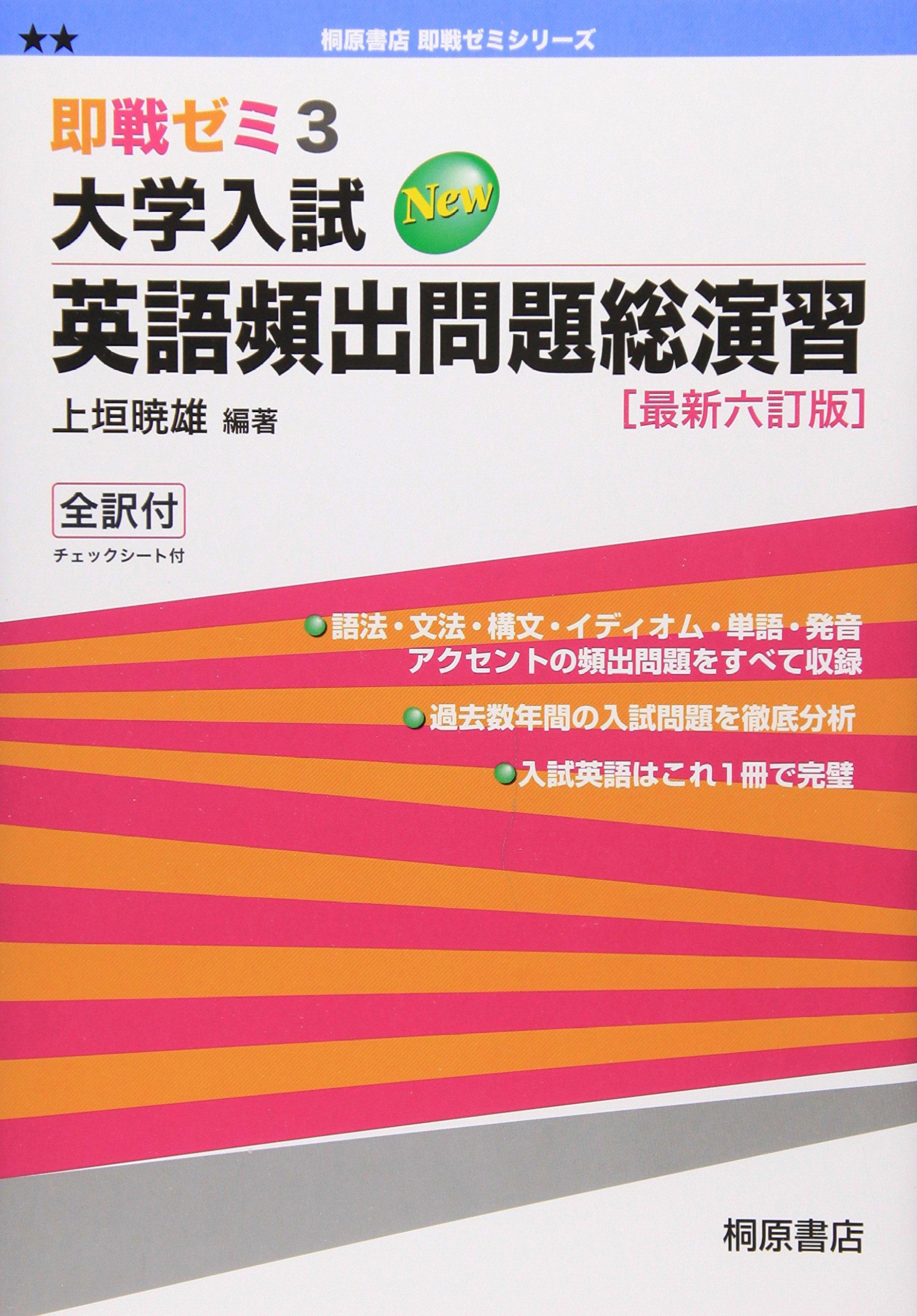 大学入試英語頻出問題総演習 (即...
