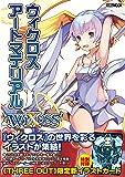 ウィクロスアートマテリアル (ホビージャパンMOOK 591)