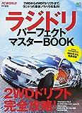 ラジドリ パーフェクトマスターBOOK (エイムック 3518)