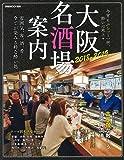 大阪名酒場案内2018-2019 (ぴあMOOK関西)