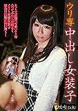 ウリ専中出し女装子 ひかり  ノリノリでデカチンポを持つ超ポジティヴJSK(STD-241) [DVD]