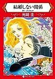 結婚しない関係 (HQ comics コ 1-17)