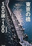 東京の橋100選+100