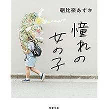 ririko asahina