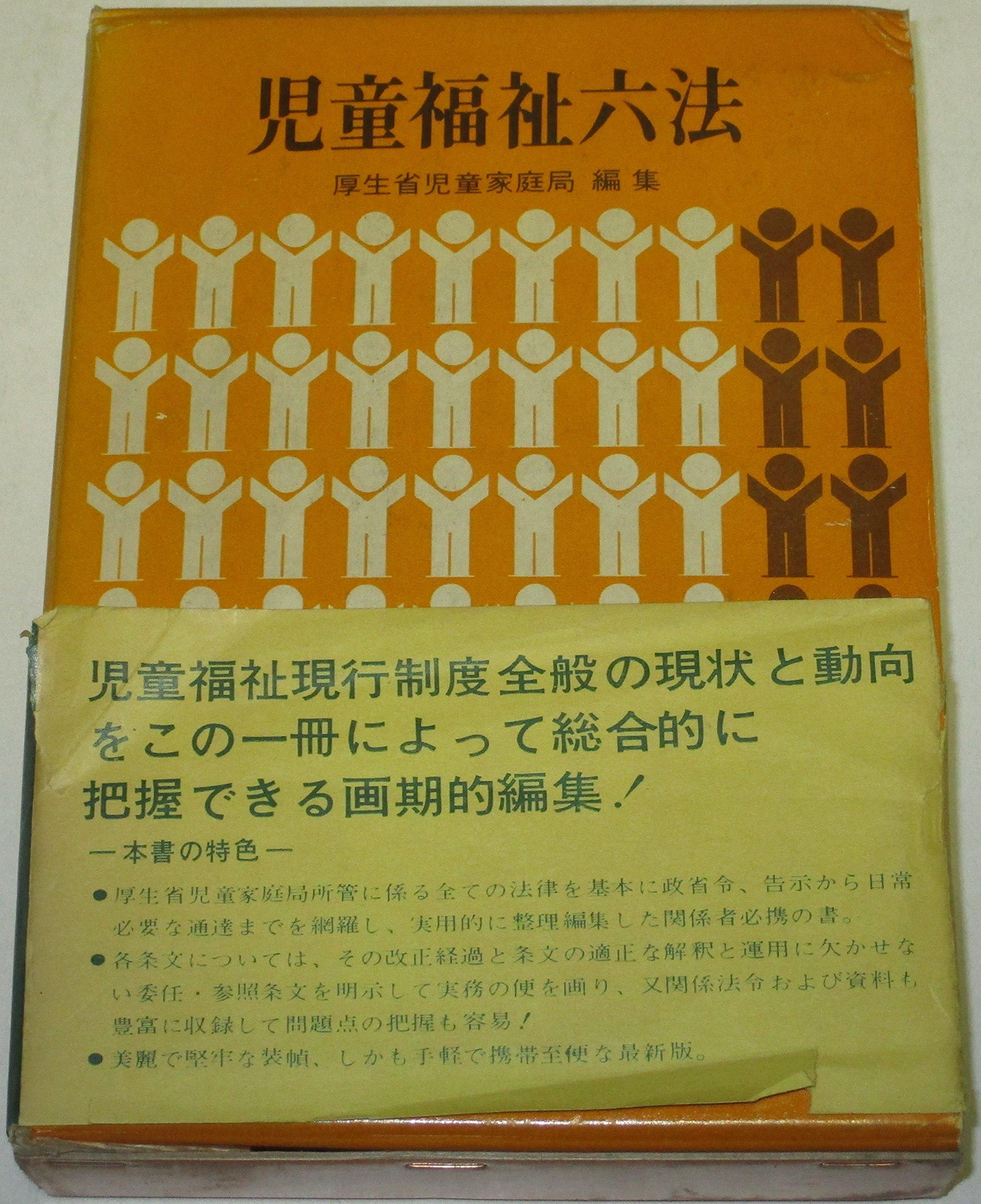 福祉 六法 児童