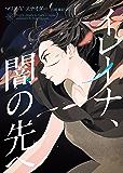 イレーナ、闇の先へ (ハーパーBOOKS)