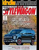 STYLE WAGON (スタイル ワゴン) 2019年 2月号 [雑誌]
