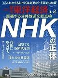 週刊東洋経済 2019年11/23号 [雑誌](NHKの正体)