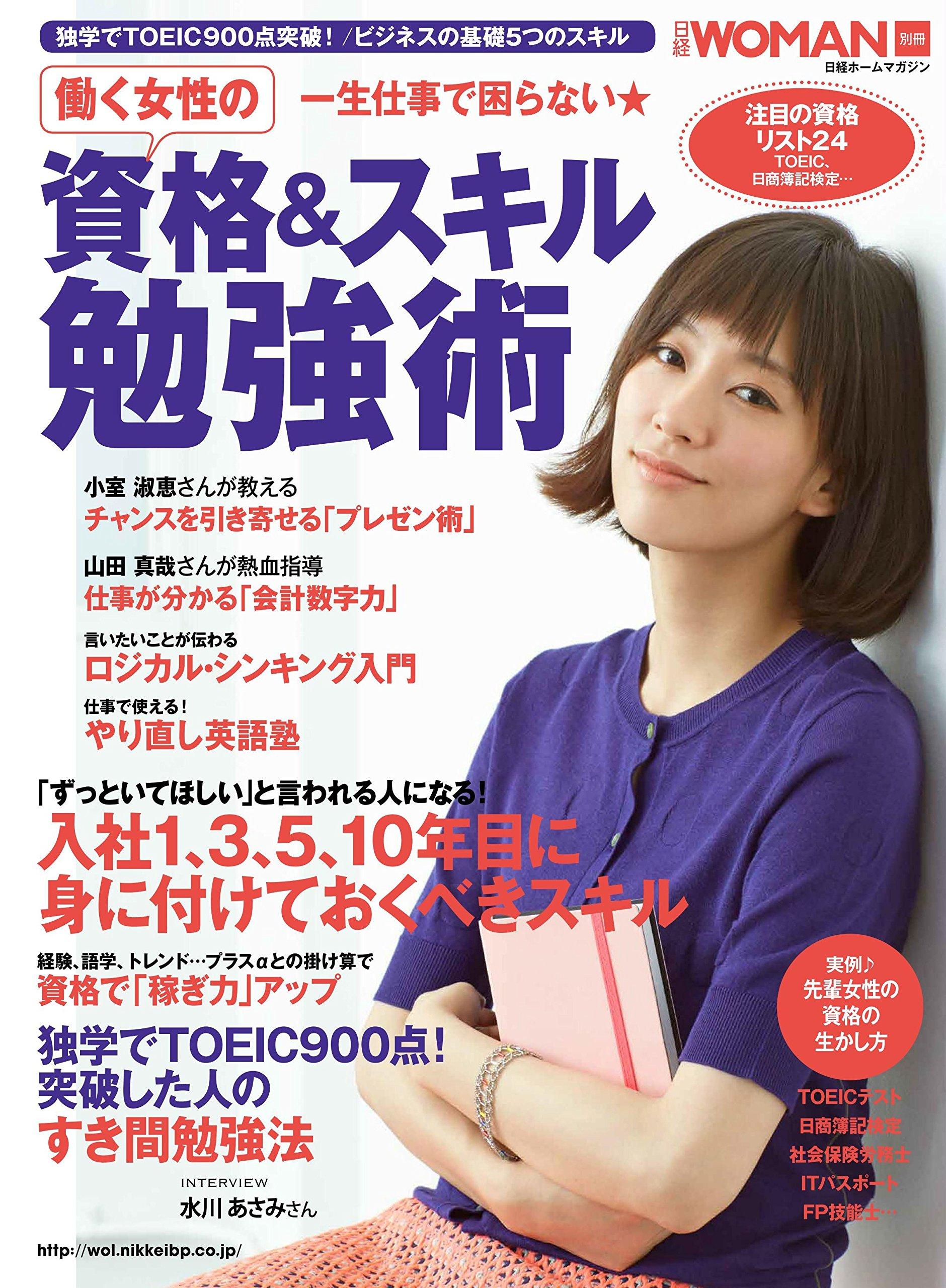 Download Hataraku josei no shikaku ando sukiru benkyōjutsu : isshō shigoto de komaranai. PDF