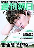 週刊朝日 2020年 1/31 号 [雑誌]