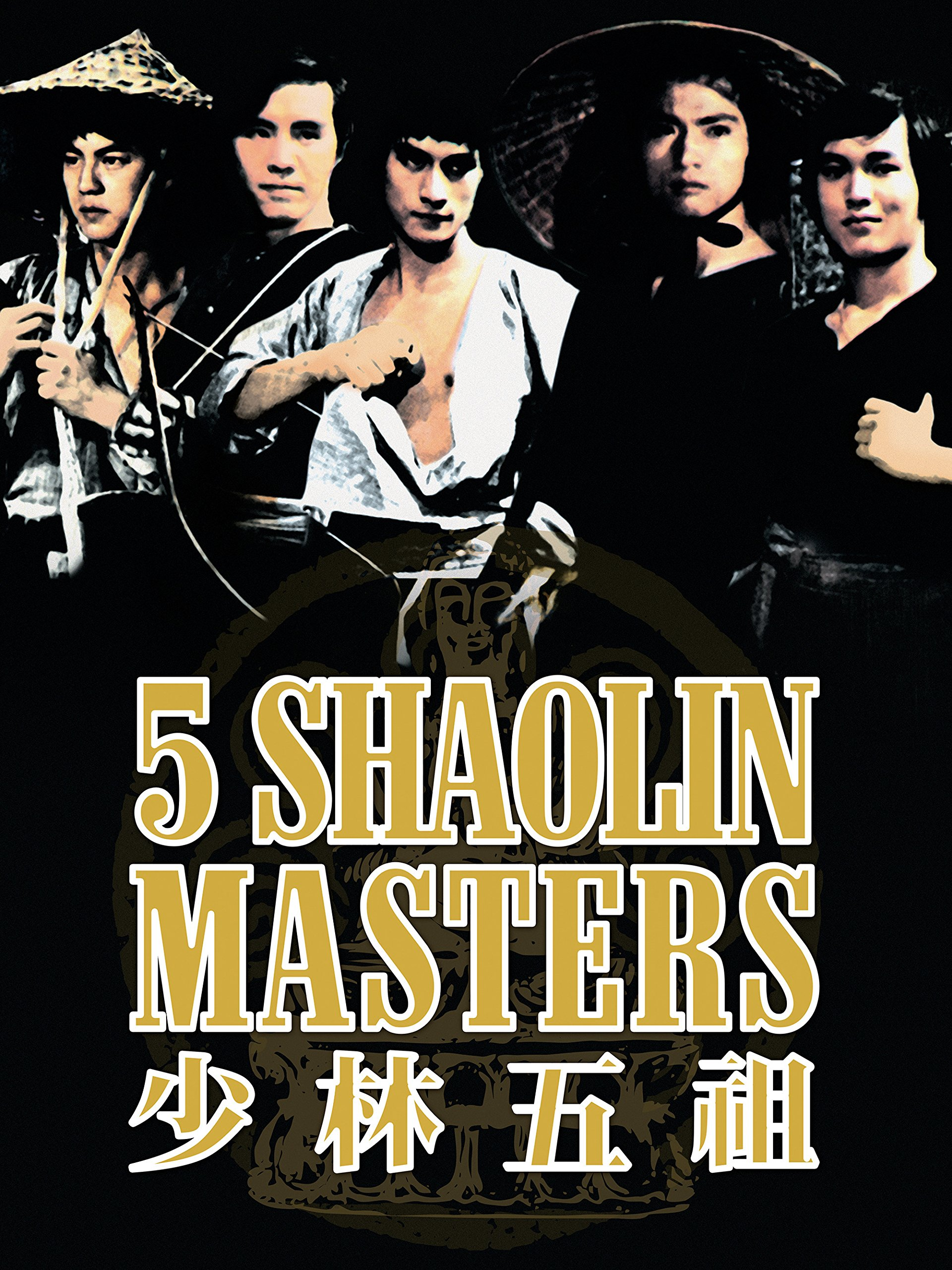 Amazon com: Watch Five Shaolin Masters | Prime Video
