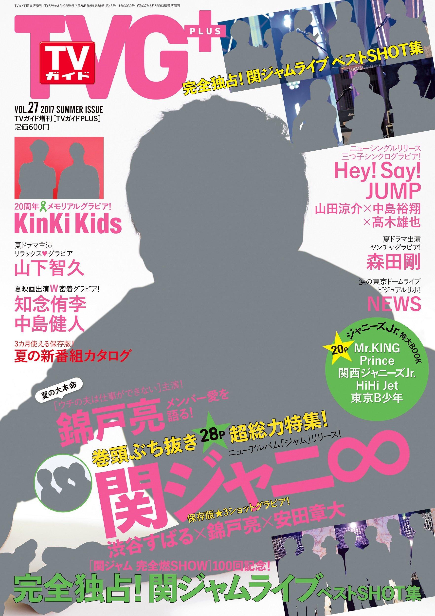 [表紙:錦戸亮]TVガイド関東版増刊 2017年8月号 TVガイドPLUS vol.27