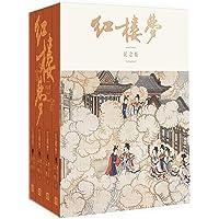 红楼梦(启功注释程乙本纪念版)(套装共4册)
