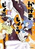 かげきしょうじょ!! 4 (花とゆめコミックススペシャル)
